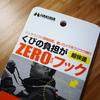 【機材】 登山&旅行用様にバックパックに取り付ける「くびの負担がZEROフック」となるものを買いました。