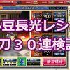 【刀剣乱舞】小豆長光レシピALL900で鍛刀30連検証!