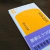 悪夢障害 (幻冬舎新書)2015/9/30 西多 昌規