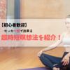 【気軽に瞑想】初心者でも簡単にできる!1分間瞑想をおすすめする理由