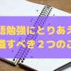 英語勉強法!あることを意識して