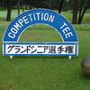 平成28年度グランドシニア選手権の優勝者決定!!