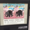 ソール・ライター写真展からの太田記念美術館