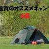 まずは近場のキャンプ場から!滋賀のオススメキャンプ場6選