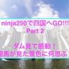 四国一周ツーリング!!初の西日本へ(ninja250)  Part 2