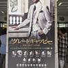 170521 グレイトギャツビー @日生劇場