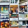 下高井戸タピオカ史 〜この小さな町に6軒のタピオカ屋さんがあるなんて〜