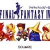【ファイナルファンタジーⅣ】「光」と「闇」の物語【SFC・FF4・スクウェア・レビュー】