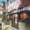 食べ歩き★大阪