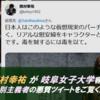 とことん性差別主義者で下劣なジャーナリスト西村幸祐が「岐阜女子大学」の客員教授だという悪寒、大丈夫かこの国の大学は