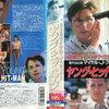 映画について好き勝手書いちゃいます(^_-)-☆No62 ヤング・ヒットマン