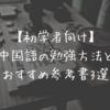 【初学者向け中国語学習】まずやるべき勉強方法とおすすめ参考書3選