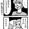 【4コマ】メリークリスマスいぶ