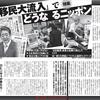 移民受け入れ拡大で「未来の日本」に何が起きるのか?
