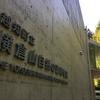 横倉山自然の森博物館で写真展を見る