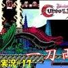 【カースオブザムーン2】ep.〇〇「アルティメット斬月」#17