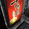 札幌に出張に行った話