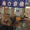 (京橋/立ち飲み)「立ち飲み:魚介京橋」新鮮な天然マグロが安く食べれる海鮮立ち飲み屋(日替わり10円メニュー)