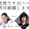 2017 1〜3月期 テレビドラマ展望③