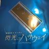 新しい宇宙世紀の「ガンダム」! 映画『閃光のハサウェイ』を観る!