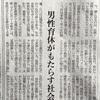下野新聞「日曜論壇」寄稿 その3