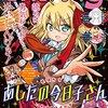 感想:漫画誌「電撃だいおうじ Vol.30」