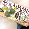 明治:マカダミアチョコふんわりほうじ茶