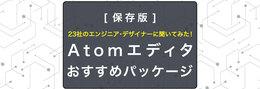 [保存版]Atomエディタ 便利なパッケージ一覧! 全23社のWebエンジニア・デザイナーがおすすめを紹介