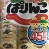 今年で45周年のおせんべい!三幸製菓『ぱりんこ』を食べてみた!