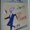 レックス・スタウト「毒蛇」(ハヤカワ文庫)