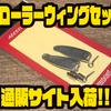 【アカシブランド】クローラーベイトのパーツ「クローラーウィングセット」通販サイト入荷!