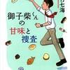 【本の感想】若竹七海「御子柴くんの甘味と捜査」