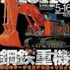【メディア掲載】モノ・マガジン5-16に林たけおのブラック鯉のぼり掲載!