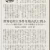 琉球1612年 『明神宗実録』琉球は日本の手や足の上で意のままに動かされる存在