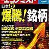週刊エコノミスト 2019年11月19日号 爆騰!銘柄/揺れ動く 原油・ドル