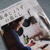 【本】丁寧な暮らしを紹介する雑誌を読み、家事のモチベーションを上げる