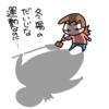 冬の岩手観光~♪ (岩手その6)