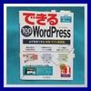 WordPressの話-08 レイアウトの機能を再確認してみた