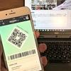 AmazonPay(アマゾンペイ)もQRコード決済の対応に!Amazonアプリで「AmazonPay」のQRコードを表示させる方法について説明します!