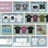 エレカシ2017野音グッズ公開!!会場限定Tシャツもあり!!
