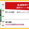 【ハピタス】 楽天ウェディング 結婚式場下見相談が期間限定,000pt(8,000円)にアップ! くり返しOK!