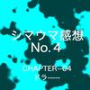 シマウマ感想 No.4 [chapter—04 ドラ———]