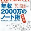 PRESIDENT (プレジデント) 2016年 2/29号 年収2000万のノート術 他