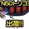 【ジャッカル】遠投生抜群!野池でも使いやすいバイブレーション「TN50トリゴン」出荷!