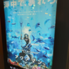 先週はいっぱい映画観ました。【Aquaman・爆音上映Kingsman: The Secret Service・感想】