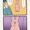 4コマ漫画スキウサギ「大阪」