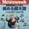Newsweek (ニューズウィーク日本版) 2016年 3/15 号 創刊30周年 特別企画 国際情勢入門 病める超大国