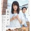 日本酒が人の繋がりを醸す映画「恋のしずく」