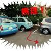 駐車場問題