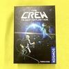 ボードゲームマニア絶賛!『ザ・クルー(The Crew)』頭いいやつ好みな沈黙宇宙カードゲーム